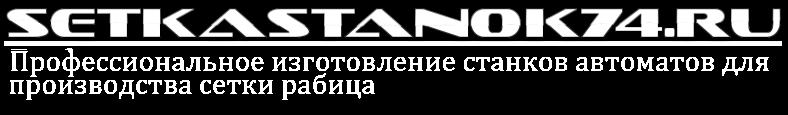 Станки автоматы для производства сетки рабицы